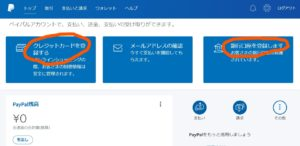 paypal 決済情報