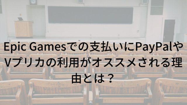 Epic Games paypal Vプリカ
