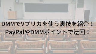 DMM Vプリカ