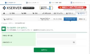 まずエックスサーバーのファイルマネージャーにアクセス