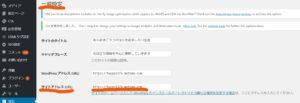 ワードプレス サイトアドレス 変更