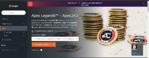 Apexコイン pc課金