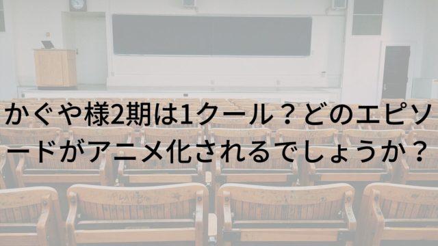 かぐや様2期 アニメ