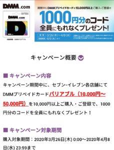 DMM キャンペーン