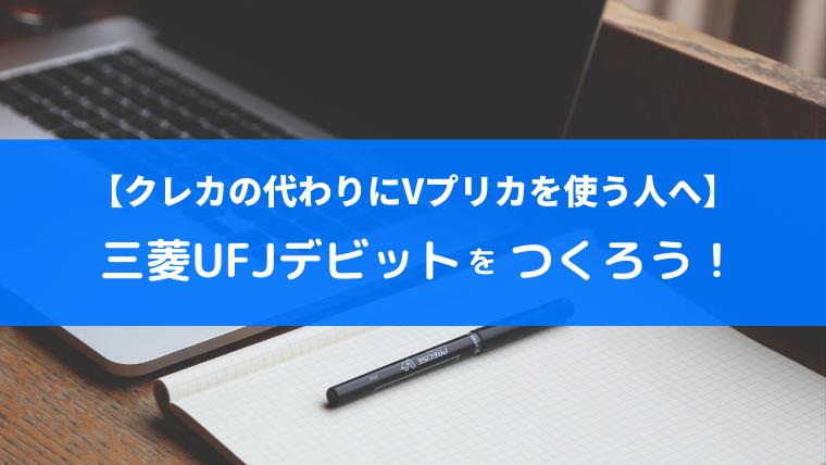 Vプリカ 三菱UFJデビットカード デビットカード