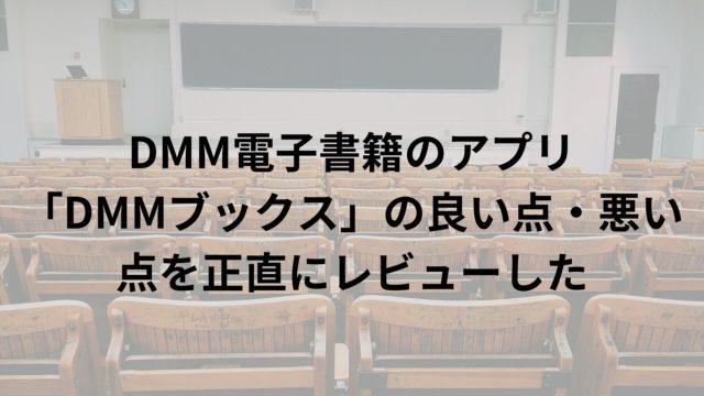 DMMブックス レビュー