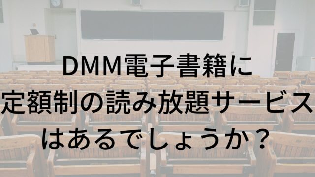 DMM電子書籍 定額制 読み放題サービス