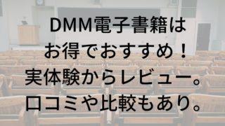 DMM電子書籍 おすすめ 口コミ 比較