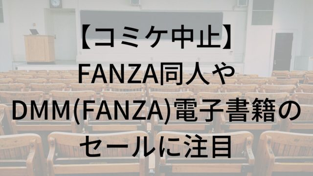 FANZA DMM 同人 電子書籍
